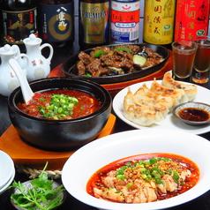 辛四川 中国料理の写真