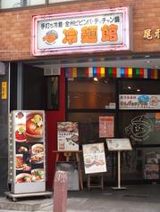 冷麺館 心斎橋店の雰囲気1
