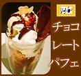 ◆YS↑O2のスイーツ 人気のスイーツ♪チョコレートパフェ 濃厚なガトーショコラとチョコレートソース