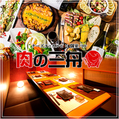 個室バル 肉の三舟 人形町店
