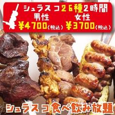 シュラスカリア シベロッキー SHIBEROCKY 北千住店のおすすめ料理1