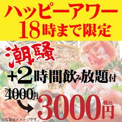 目利きの銀次 新松戸駅前店のコース写真