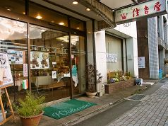 住吉屋 熱海本店の写真