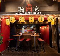 モダン中華食堂 挽肉家の雰囲気1