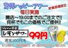 大衆昭和居酒屋 新横浜の夕焼け 一番星 新横酒場 新横本店のおすすめポイント3