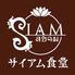サイアム食堂のロゴ
