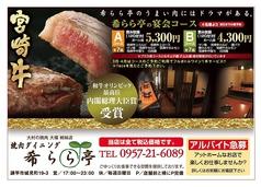 焼肉ダイニング 希らら亭のコース写真