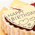 お客様に応じてケーキは、手配させて頂きます!3日前の要予約です!!(別途に料金を頂きます
