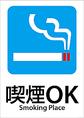 テラス席喫煙可能