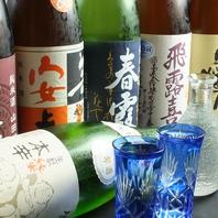各種日本酒・焼酎の取揃え