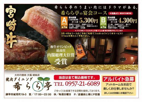 各種宴会にオススメ♪宴会Bコース★120分(L.O.90分)飲み放題付 4300円