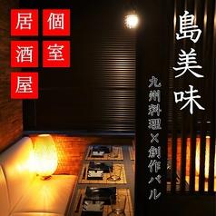 居酒屋 島美味 シマウマ 天神駅店の写真