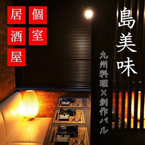 九州 個室 居酒屋 島美味 シマウマ 天神駅店