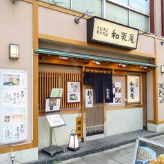和楽庵の写真