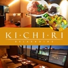 キチリ KICHIRI 寝屋川市駅前店の写真