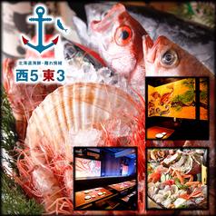 北海道海鮮 西5東3 新宿店の写真