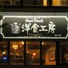 レッドロック洋食工房 神戸元町店のおすすめポイント3