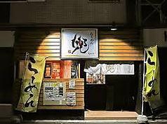 らーめん兜 澄川本店の写真