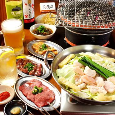 京もつ鍋ホルモン朱々 京都四条大宮店のおすすめ料理1