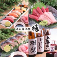 寿司居酒屋 縁 西天満店の写真