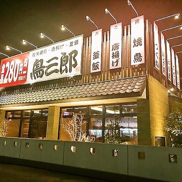 鳥三郎 東広島西条店の雰囲気1