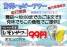 大衆昭和居酒屋 関内の夕焼け一番星 関内酒場 関内本店のおすすめポイント2