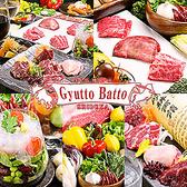 焼肉 ギュットバット Gyutto Batto 渋谷のグルメ