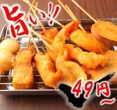 最盛酒場 琴似店のおすすめ料理2