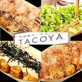 タコヤココ TACOYAcocoの詳細