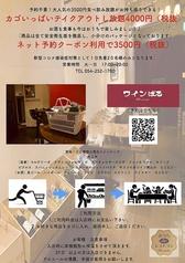 ワインばる ブロシェット Brochette 静岡両替町店のおすすめ料理1