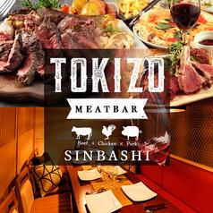 ワイン&肉バル TOKIZO トキゾー 新橋店の写真