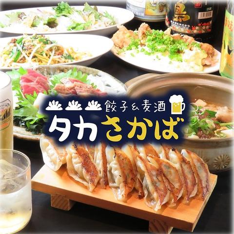 居酒屋 餃子&麦酒 タカさかば 大曽根