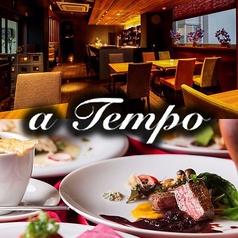 イタリアンレストラン a tempo アテンポの写真