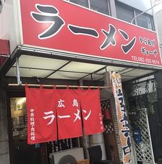 ヒロ商店の写真