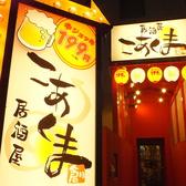 居酒屋 こあくま 西中島店の雰囲気3