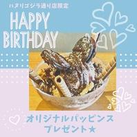 【誕生日記念日】ゴジラ店限定★デザートプレゼント