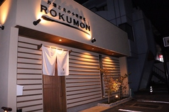 ろくもん ROKUMON 佐土原の写真