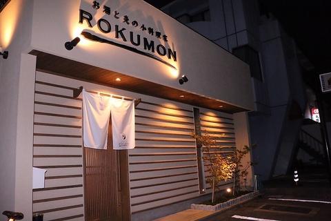 お酒と炎の小料理家 ROKUMON