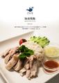 料理メニュー写真海南鶏飯