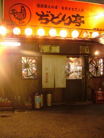 ぢどり亭1号店ならではの驚きいっぱい♪ワイワイ楽しい飲み会するならココ!