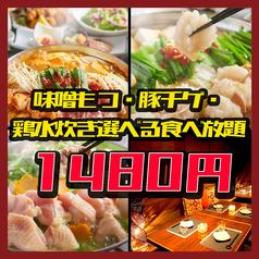 禅 ZEN 三宮店のコース写真