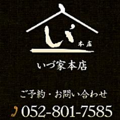 いづ家 本店の写真