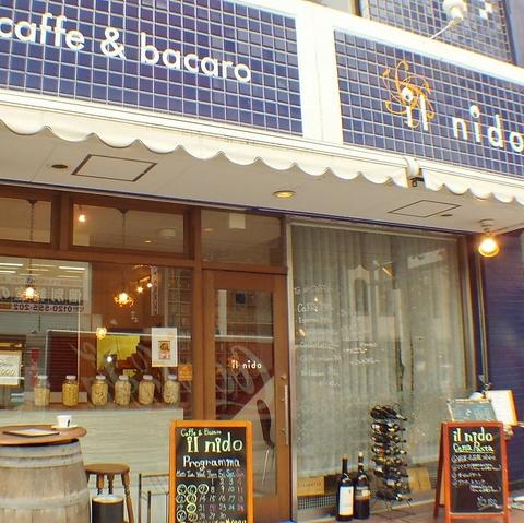 Cafe & bar Caro Il nido image