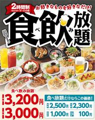 笑笑 下関東口駅前店のおすすめ料理1