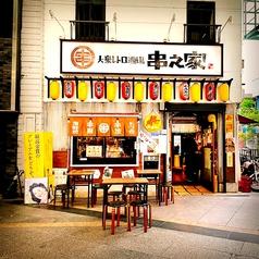 串之家 宇都宮店の雰囲気1