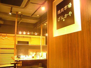 げんかや 渋谷センター街店の雰囲気1