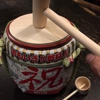 【乾杯サービス】お気軽にご利用ください!!