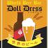 世界のビール Doll Dress ドールドレスのロゴ
