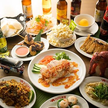 みんなのバル アジアン天国のおすすめ料理1