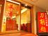 中国料理 菜香園のロゴ